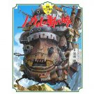 Tokuma Anime Picture Book - Japanese Book - Howl's Moving Castle - Ghibli (new)
