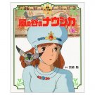 Tokuma Anime Picture Book (1) - Nausicaa - Japanese Book - Hayao Miyazaki - Ghibli (new)