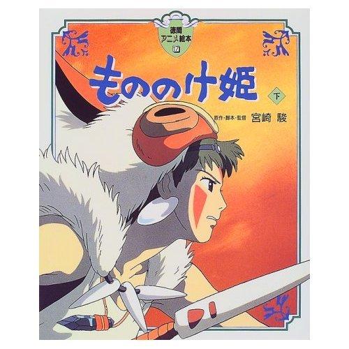 Tokuma Anime Picture Book - Japanese Book - Princess Mononoke 2 - Ghibli (new)