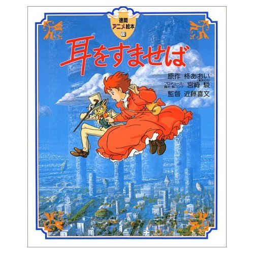 Tokuma Anime Picture Book - Japanese Book - Whisper of the Heart - Ghibli (new)