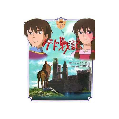 Tokuma Anime Picture Book - Japanese Book - Gedo Senki / Tales from Earthsea - Ghibli (new)