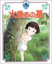 Tokuma Anime Picture Book - Japanese Book - Hotaru no Haka / Grave of the Fireflies - Ghibli (new)