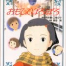 Tokuma Anime Picture Book - Japanese Book - Omoide Poroporo / Only Yesterday - Ghibli (new)