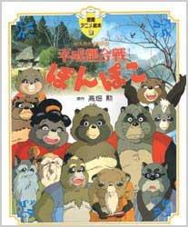 Tokuma Anime Picture Book - Japanese Book - Heisei Tanuki Gassen Ponpoko / Pom Poko - Ghibli (new)