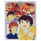 Tokuma Anime Picture Book - Japanese Book - Marco: Haha wo Tazunete Sanzenri - Ghibli (new)