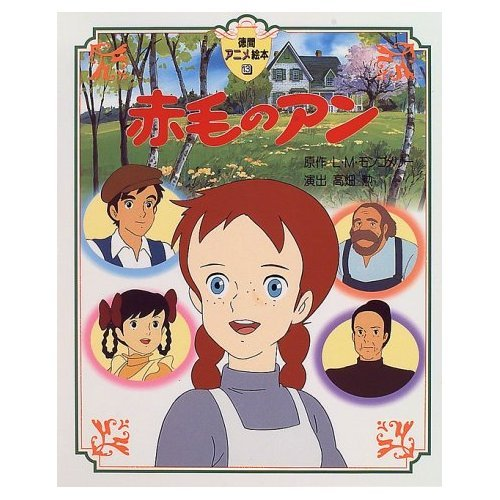 Tokuma Anime Picture Book - Japanese Book - Akage no Anne / Anne of Green Gables - Ghibli (new)