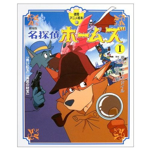 Tokuma Anime Picture Book - Japanese Book - Sherlock Holmes (vol.1) - Ghibli (new)
