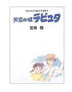 Tokuma Ekonte / Storyboards (2) - Japanese Book - Laputa the Castle in the Sky - Ghibli (new)