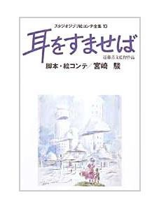 Tokuma Ekonte / Storyboards (10)-Japanese Book - Whisper of the Heart & On Your Mark - Ghibli (new)