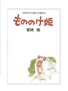 Tokuma Ekonte / Storyboards (11) - Japanese Book - Princess Mononoke - Ghibli (new)