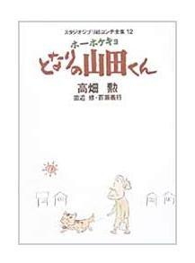 Tokuma Ekonte / Storyboards (12) - Japanese Book - My Neighbors the Yamadas - Ghibli (new)