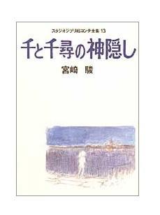 Tokuma Ekonte / Storyboards (13) - Japanese Book - Spirited Away - Ghibli (new)