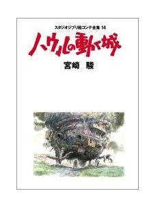 Tokuma Ekonte / Storyboards (14) - Japanese Book - Howl's Moving Castle - Ghibli (new)