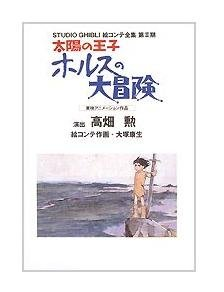 Tokuma Ekonte / Storyboards (2-6) - Japanese Book - Hols: Prince of the Sun - Ghibli (new)