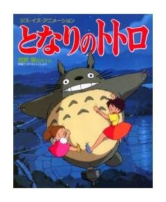 This is Animation - Picture Book - Japanese Book - My Neighbor Totoro - Ghibli - 2008 (new)