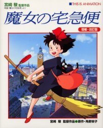 This is Animation - Picture Book - Japanese Book - Kiki's Delivery Service - Ghibli - 2005 (new)
