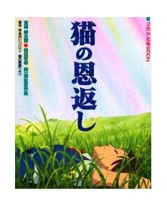 This is Animation - Picture Book - Japanese Book - Cat Returns - Ghibli (new)