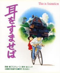 This is Animation - Picture Book - Japanese Book - Whisper of the Heart - Ghibli (new)