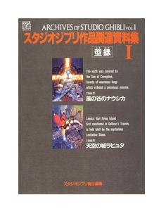 Archives of Studio Ghibli (1) - Art Series - Japanese Book - Laputa & Nausicaa - Ghibli (new)