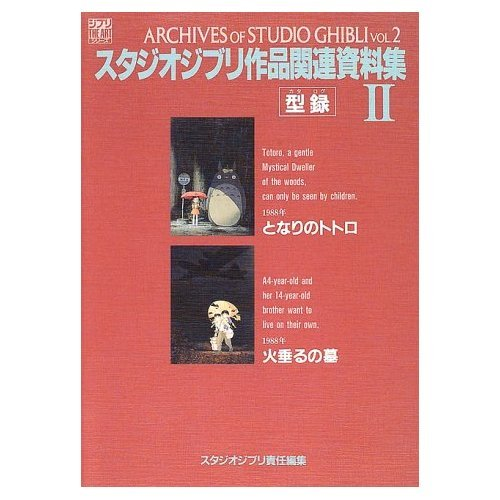 Archives of Studio Ghibli (2) - Art Series - Japanese Book - Totoro & Hotaru no Haka (new)