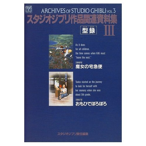 Archives of Studio Ghibli (3)- Art Series- Japanese - Kiki's Delivery Service & Only Yesterday (new)