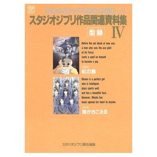 Archives of Studio Ghibli (4) - Art Series - Japanese Book - Ocean Waves & Porco - Ghibli (new)