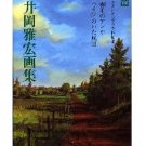 Ioka Masahiro Illustration Portfolio - Ghibli The Art Series - Japanese Book - Ghibli (new)