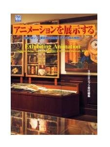 "Exhibiting Animation""Spirited Away""Special Exhibition at the Ghibli Museum -Japanese & English (new)"