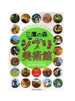 Roman Album - Ghibli Museum Mitaka Guide Book '07-08 - Japanese Book - 2007 (new)