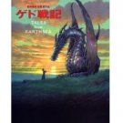 Roman Album - Japanese Book - Gedo Senki / Tales from Earthsea - Ghibli (new)