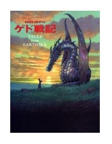 Roman Album - Japanese Book - Gedo Senki / Tales from Earthsea - Ghibli (new)