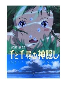 Roman Album - Japanese Book - Spirited Away - Ghibli (new)