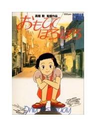 Roman Album - Japanese Book - Omoide Poroporo / Only Yesterday - Ghibli (new)