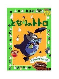 Roman Album - Japanese Book - My Neighbor Totoro - Ghibli (new)