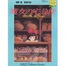 Roman Album - Japanese Book - Kiki's Delivery Service - Ghibli (new)