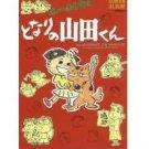 Roman Album - Japanese Book - My Neighbors the Yamadas - Ghibli (new)