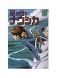 Roman Album - Japanese Book - Nausicaa of the Valley of Wind - Hayao Miyazaki - Ghibli (new)