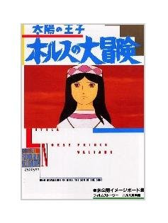 Roman Album - Japanese Book - Hols: Prince of the Sun - Ghibli (new)