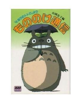 Monster Press from My Neighbor Totoro - Japanese Book - Ghibli (new)