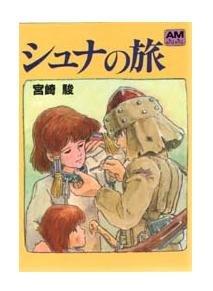 Juna no Tabi / The Journey of Shuna - Picture Book - Hayao Miyazaki - Japanese Book - Ghibli (new)