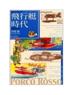 Hikoutei Jidai / The Age of the Flying Boat - Japanese Book - Porco Rosso - Ghibli (new)