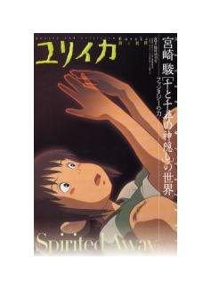 Ghibli - Spirited Away - Yuriika / Eureka - Miyazaki Hayao no Sekai - Japanese Book (new)
