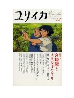 Ghibli - Yuriika / Eureka - Miyazaki Hayao & Studio Ghibli - Japanese Book (new)