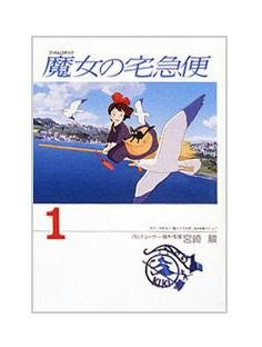 Film Comics 1 - Animage Comics Special - Japanese Book - Kiki's Delivery Service - Ghibli (new)