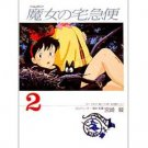 Film Comics 2 - Animage Comics Special - Japanese Book - Kiki's Delivery Service - Ghibli (new)