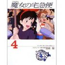 Film Comics 4 - Animage Comics Special - Japanese Book - Kiki's Delivery Service - Ghibli (new)
