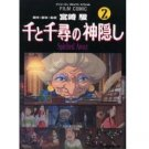 Film Comics 2 - Animage Comics Special - Japanese Book - Spirited Away - Ghibli (new)