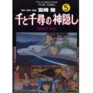 Film Comics 5 - Animage Comics Special - Japanese Book - Spirited Away - Ghibli (new)