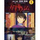 Film Comics 1 - Animage Comics Special - Japanese Book - Gedo Senki - Ghibli (new)