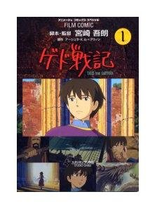 Film Comics 1 - Animage Comics Special - Japanese Book - Gedo Senki - Ghibli (new)